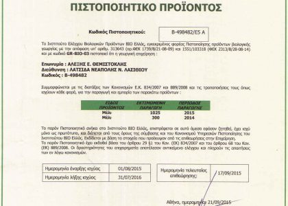 Certification of BioHellas